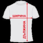 Тениска със светлоотразителни ленти