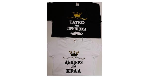 268a4382ed7 Татко на принцеса дъщеря на крал | Terig
