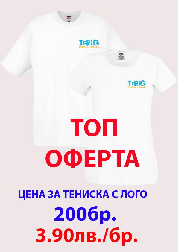 рекламни тениски оферта